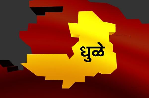 Dhule Loksabha Results : धुळे लोकसभा निकाल 2019