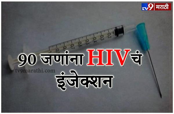 डॉक्टरच्या चुकीने हाहा:कार, चुकीच्या इंजेक्शनमुळे 90 जणांना HIV