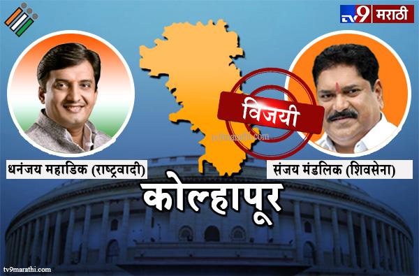 Kolhapur Lok sabha result 2019 : कोल्हापूरलोकसभा मतदारसंघ निकाल