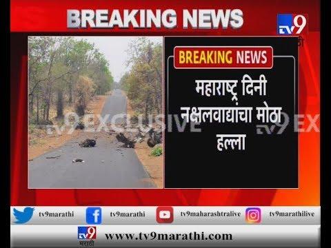 गडचिरोली : नक्षलवाद्यांनी हल्ला केलेल्या ठिकाणाहून TV9 चा EXCLUSIVE व्हिडीओ