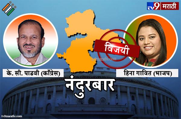 Nandurbar Lok sabha result 2019 : नंदुरबार लोकसभा मतदारसंघ निकाल