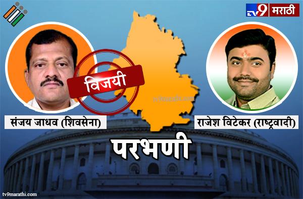 Parbhani Lok sabha result 2019 : परभणी लोकसभा मतदारसंघ निकाल