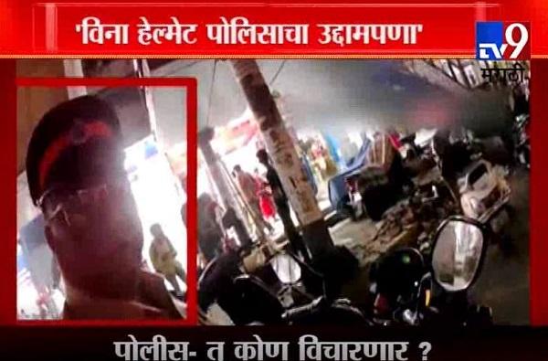 VIDEO: दुचाकीस्वार : साहेब हेल्मेट कुठाय?, तू कोण विचारणार, चल पुढं...उद्दाम पोलिसाची मग्रुरी