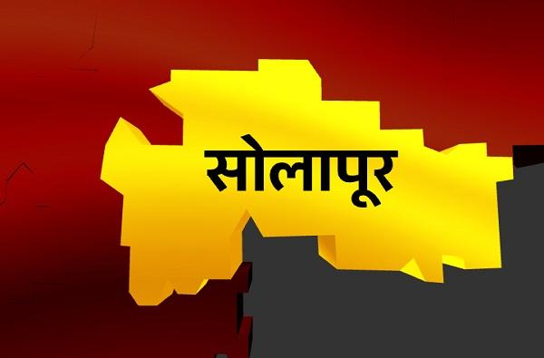 Solapur Lok Sabha Results : सोलापूर लोकसभा निकाल 2019