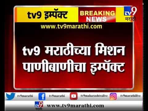 TV9 मराठी इम्पॅक्ट : आडगाव जावळी गावात शासनाने सुरु केला पाण्याचा टँकर