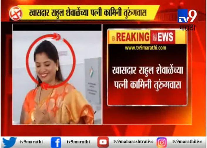 खासदार राहुल शेवाळेंच्या पत्नीला एक वर्षाची जेल