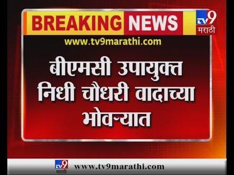 महात्मा गांधींबद्दल वादग्रस्त ट्वीट : निधी चौधरींची TV9 मराठीला प्रतिक्रिया