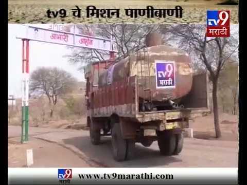 TV9 चे मिशन पाणीबाणी, सांगलीतील दुष्काळग्रस्तांना TV9 ची मदत