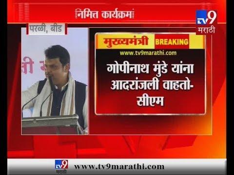 पंकजा या गोपीनाथ मुंडेंचा वारसा चालवत आहे : मुंख्यमंत्री