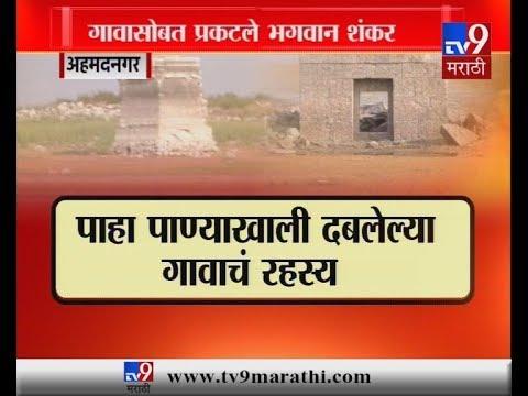 पाण्याखाली दबलेलं गाव दुष्काळामुळे अचानक प्रकटलं, नेमकं काय आहे गावाचं रहस्य?