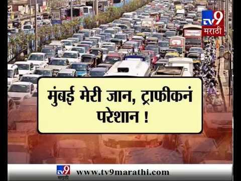 स्पेशल रिपोर्ट : वाहतूक कोंडीत मुंबई जगात अव्वल !