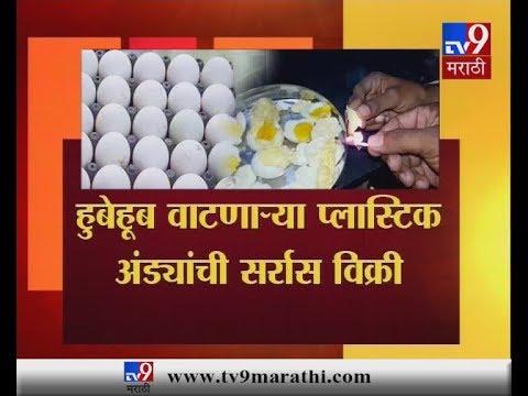 सांगलीत प्लास्टिक अंड्यांची सर्रास विक्री