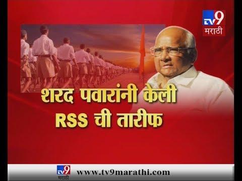 शरद पवारांकडून RSS च्या कामाचं कौतुक