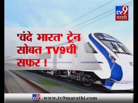 'वंदे भारत' ट्रेन सोबत TV9 ची सफर