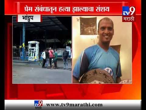 मुंबईतील भांडुपमध्ये युवा क्रिकेटरची निर्घृण हत्या