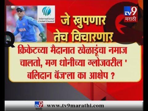 आखाडा : क्रिकेटच्या मैदानावर भारत-पाकमध्ये 'महायुद्ध'?