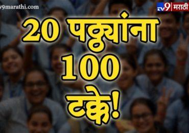 EXCLUSIVE | SSC Result mahresult.nic.in : दहावीच्या 20 विद्यार्थ्यांना 100 टक्के गुण