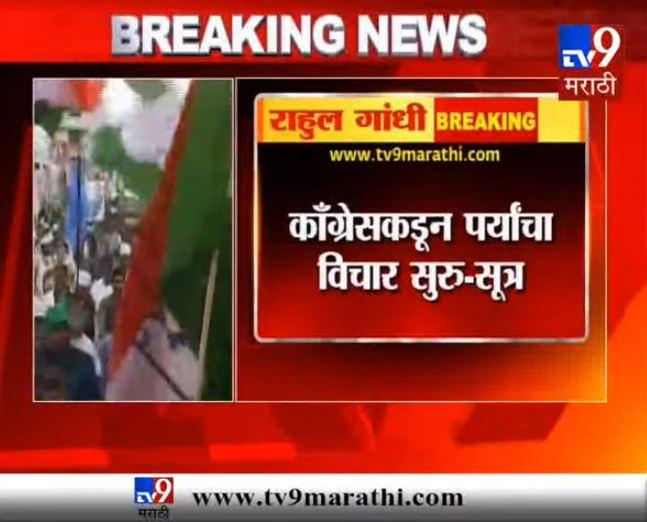 राहुल गांधी राजीनाम्यावर ठाम, केरळ दौऱ्यानंतर निर्णय घेणार : सूत्र
