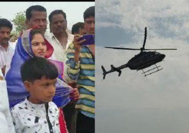 शेतकरी नवराच हवा, सोलापूरच्या पठ्ठ्याने बायकोसाठी हेलिकॉप्टर पाठवलं