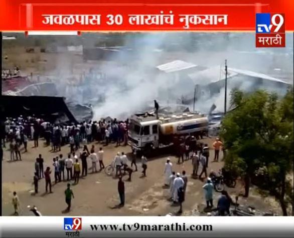 अमरावतीत संत्रा मंडीला भीषण आग, 30 लाखांचं नुकसान