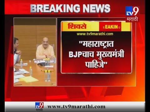 महाराष्ट्रात भाजपचाच मुख्यमंत्री हवा, अमित शाहांचे फडणवीसांना आदेश