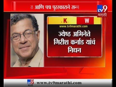 ज्येष्ठ नाटककार डॉ. गिरीश कर्नाड यांचं निधन