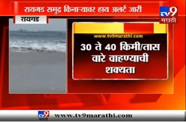 रायगड समुद्र किनाऱ्यावर हाय अलर्ट, 24 तासांत वादळी वाऱ्याची शक्यता