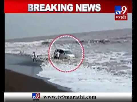 मुंबई : समुद्रात कार नेणं महागात, भरतीमुळे कार वाहून गेली