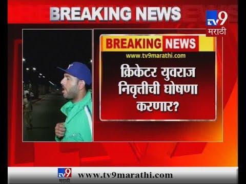 भारतीय क्रिकेटर युवराज सिंह निवृत्तीची घोषणा करण्याची शक्यता