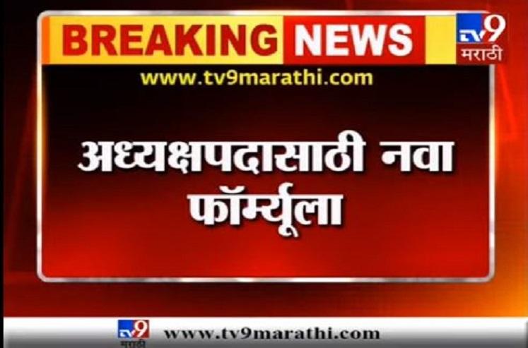 राहुल गांधी राजीनाम्यावर ठाम, काँग्रेसचे नवे अध्यक्ष कोण?