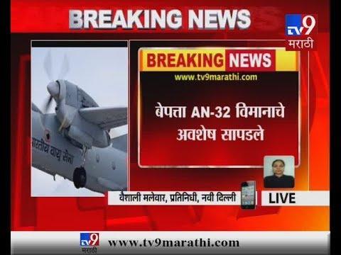 बेपत्ता AN-32 विमानाचे अवशेष सापडले