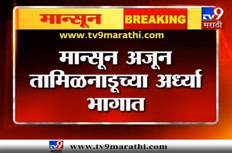 'वायू' चक्रीवादळामुळे महाराष्ट्रात 16 जूननंतरच पावसाला सुरुवात