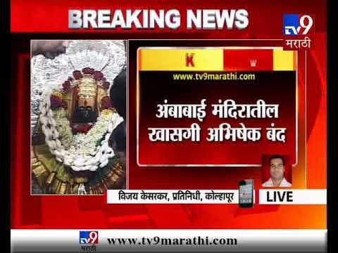 कोल्हापूर : अंबाबाई मंदिरातील खाजगी अभिषेक आजपासून बंद