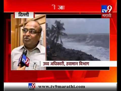 Cyclone Vayu | चक्रीवादळ कसं असेल?