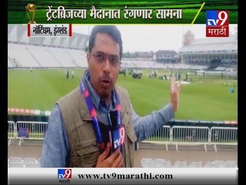 ICC World Cup : पावसाची विश्रांती, नॉटिंघम मैदानावर भारतीय संघाचा कसून सराव