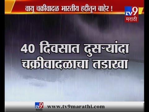 स्पेशल रिपोर्ट : वायू चक्रीवादळ भारतीय हद्दीतून बाहेर, वायूचा महाराष्ट्रावरचा धोका टळला