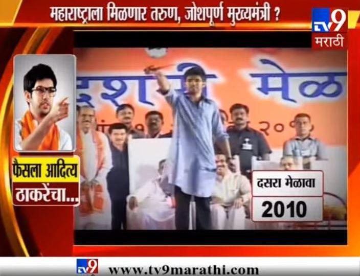 स्पेशल रिपोर्ट | आदित्य ठाकरे महाराष्ट्राचे मुख्यमंत्री होऊ शकतात का?