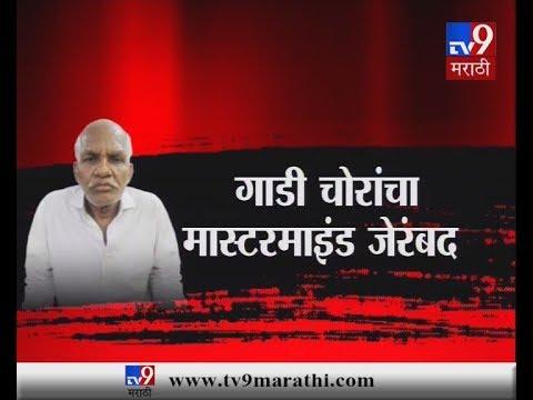 मुंबई : गाडी चोरांचा 'मास्टरमाइंड' अटकेत