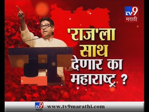 बर्थ डे स्पेशल : राज ठाकरे यांना महाराष्ट्र साथ देणार का?