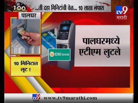 मुंबई : अवघ्या 10 मिनिटांत 10 लाखांवर डल्ला, चोरट्यांनी आयडीबीआय बँकेचं एटीएम फोडलं