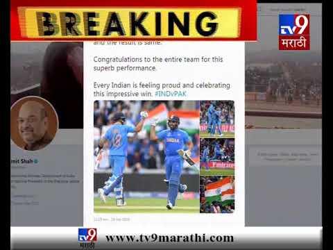 World Cup 2019 : भारताचा पाकवर सातवा 'स्ट्राईक', टीम इंडियाच्या विजयावर अमित शाहांची प्रतिक्रिया