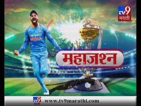 World Cup 2019 : भारताचा पाकवर दणदणीत विजय, TV9च्या स्टुडिओत 'वंदे मातरम्'चा जयघोष