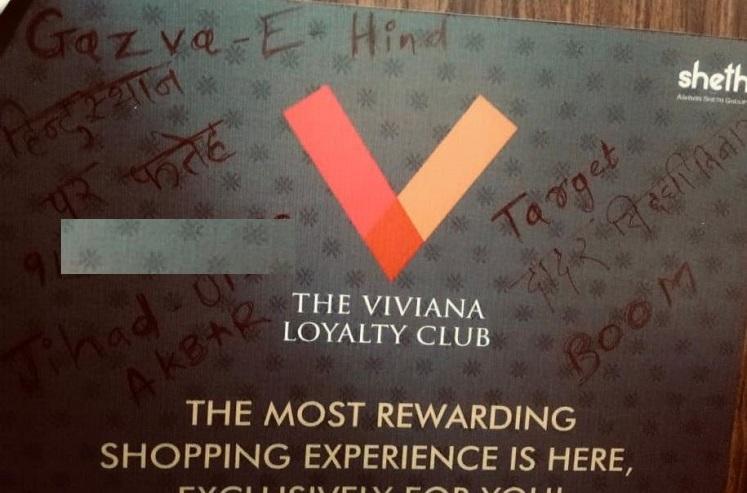 ठाण्यातील विवियाना मॉलमध्ये 'टार्गेट सिद्धिविनायक'चा  मजकूर, विक्रोळीचा तरुण अटकेत