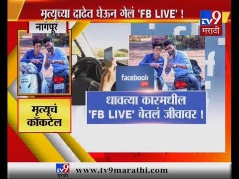 फेसबुकवर लाईव्ह करताना अपघात, दोन भावांचा मृत्यू, 7 जण जखमी