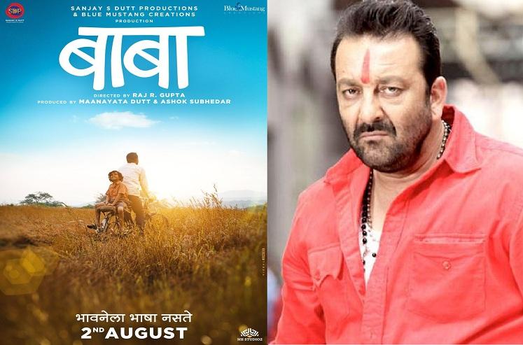 संजू'बाबा' मराठीत, सिनेमाचं पोस्टर लॉन्च