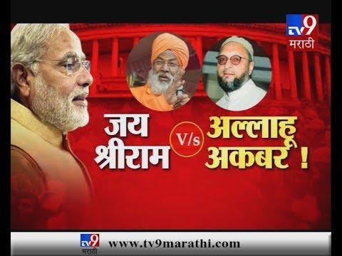 आखाडा : संसदेत असदुद्दीन ओवैसींच्या शपथविधीवेळी 'जय श्रीराम'च्या घोषणा