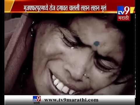 बिहारमध्ये 'चमकी' तापाने हाहाःकार, आतापर्यंत 100 पेक्षा जास्त मुलांचा मृत्यू