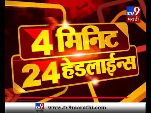 सुपरफास्ट 24 हेडलाईन्स : 4 मिनिटात 24 बातम्या