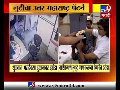 बँक लुटीचा 'उत्तर महाराष्ट्र पॅटर्न'; धुळे, नाशिकमध्ये भरदिवसा दरोडे