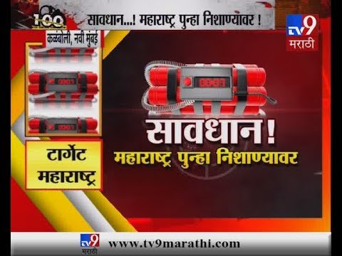 स्पेशल रिपोर्ट मुंबई : सावधान, महाराष्ट्र पुन्हा निशाण्यावर!